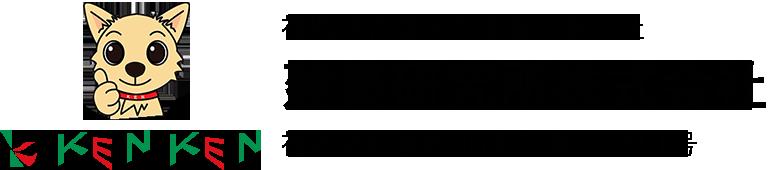 塗装工事 tosou-ken-ken.jp 福岡県古賀市の塗装工事会社